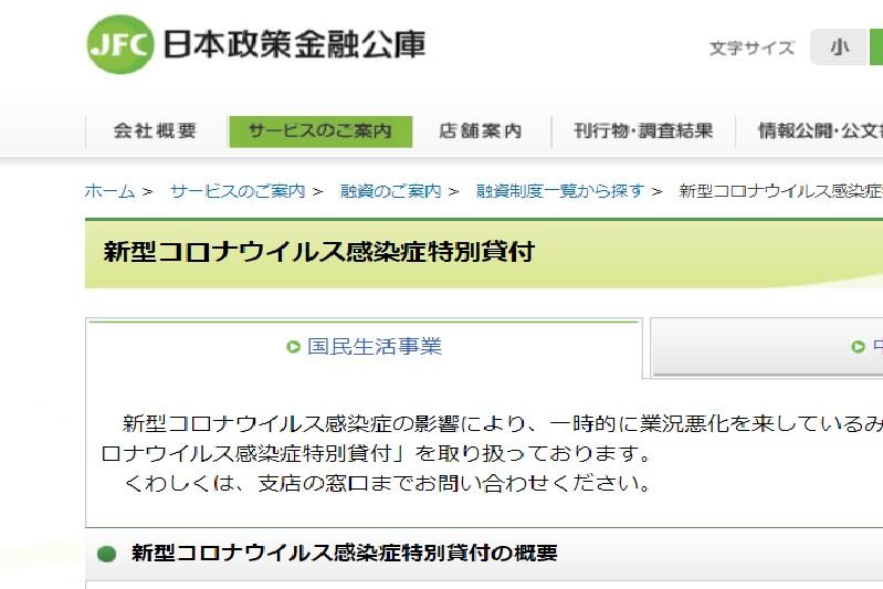 日本政策金融公庫「新型コロナウイルス感染症特別貸付」の徹底解説(5/7アップデート)