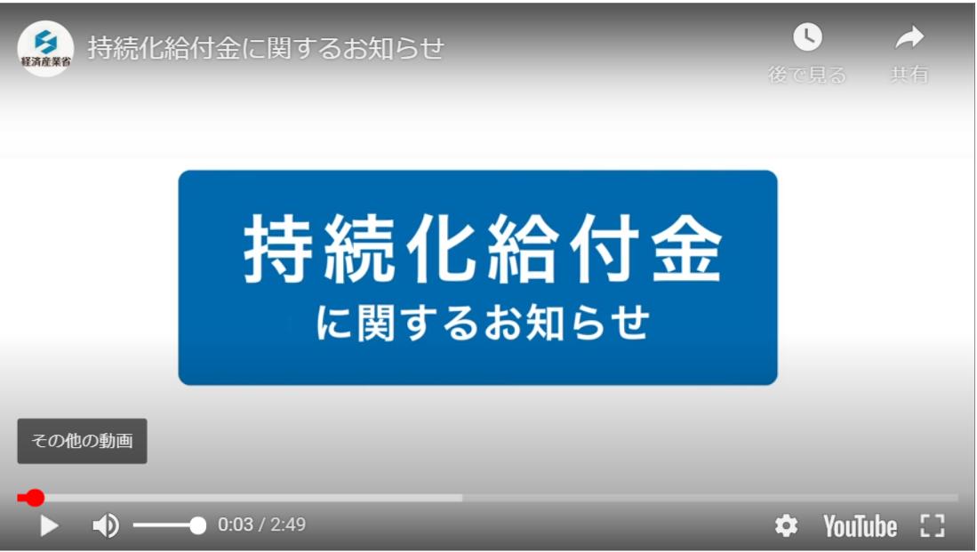 新型コロナウィルス感染症給付金説明動画